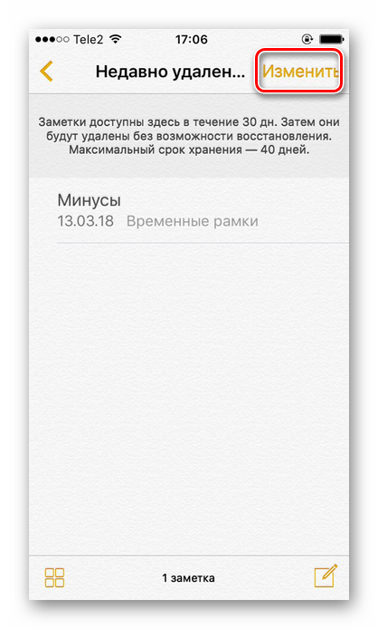 Нажатие кнопки Изменить для восстановления удаленных заметок на iPhone с помощью папки Недавно удаленные