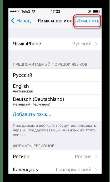 Нажатие кнопки Изменить в разделе Язык и Регион для решения проблемы с отображением языка в приложениях