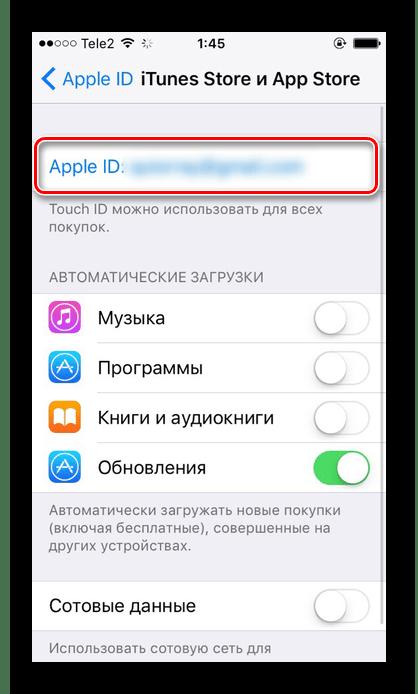 Нажатие на учетную запись пользователя в настройках для привязки банковской карты к iPhone