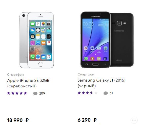 Недорогие модели iPhone и Samsung