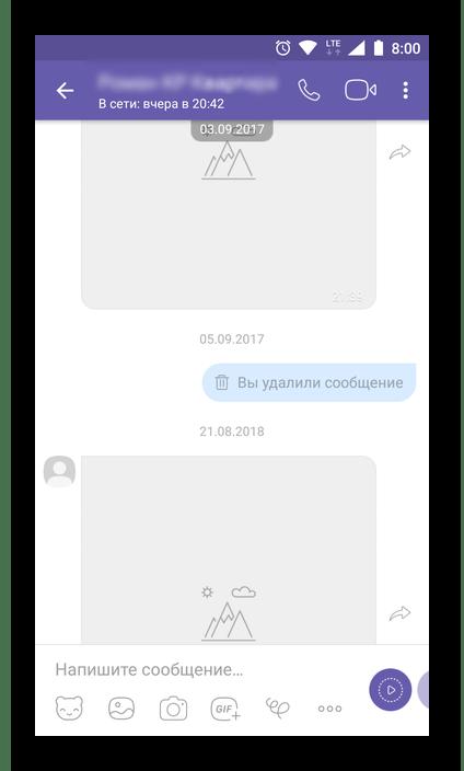 Несколько сообщений успешно удалены в приложении Viber для Android