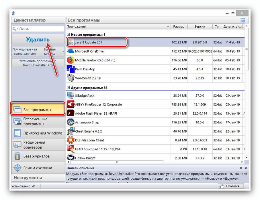 Обнаружить Java для удаления из Windows 10 посредством Revo Uninstaller