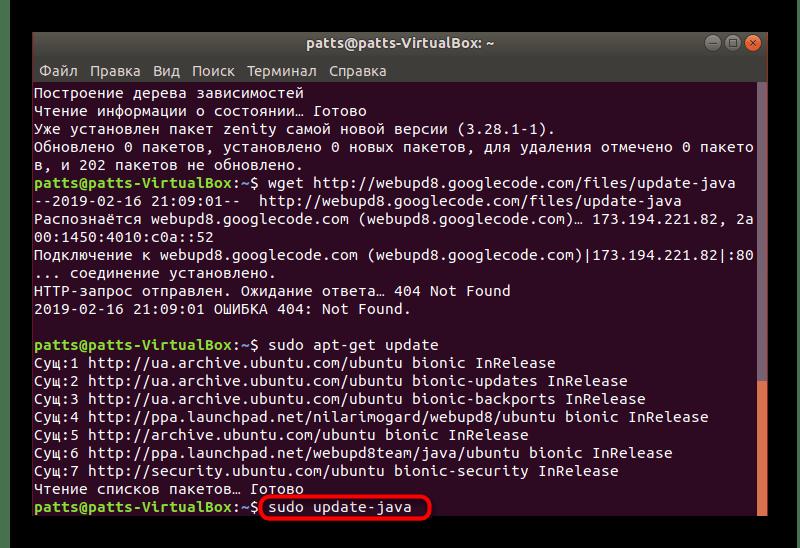 Обновить Java через терминал Linux