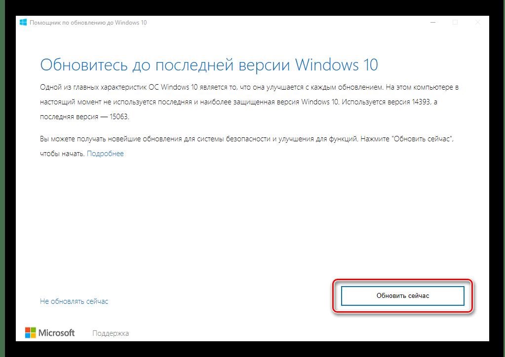 Обновление ОС Windows 10 до последней версии