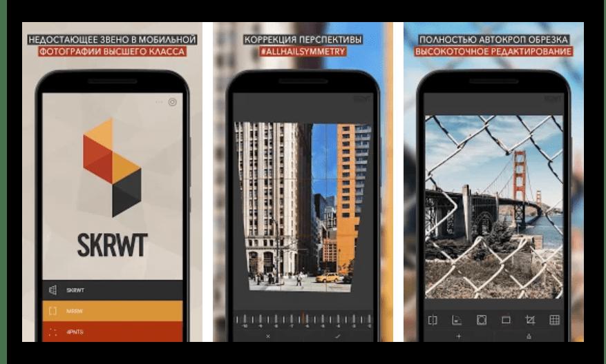 Обработка фото для Instagram в мобильном приложении SKRWT