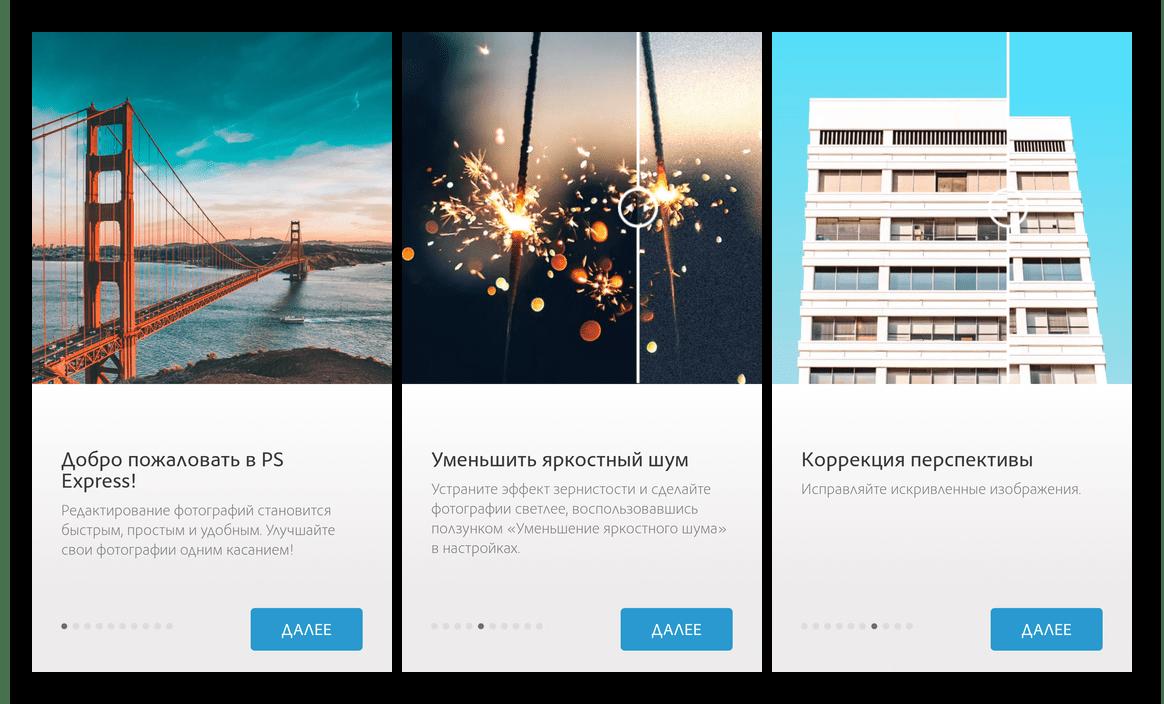 Обработка фото для Instagram в приложении Adobe Photoshop