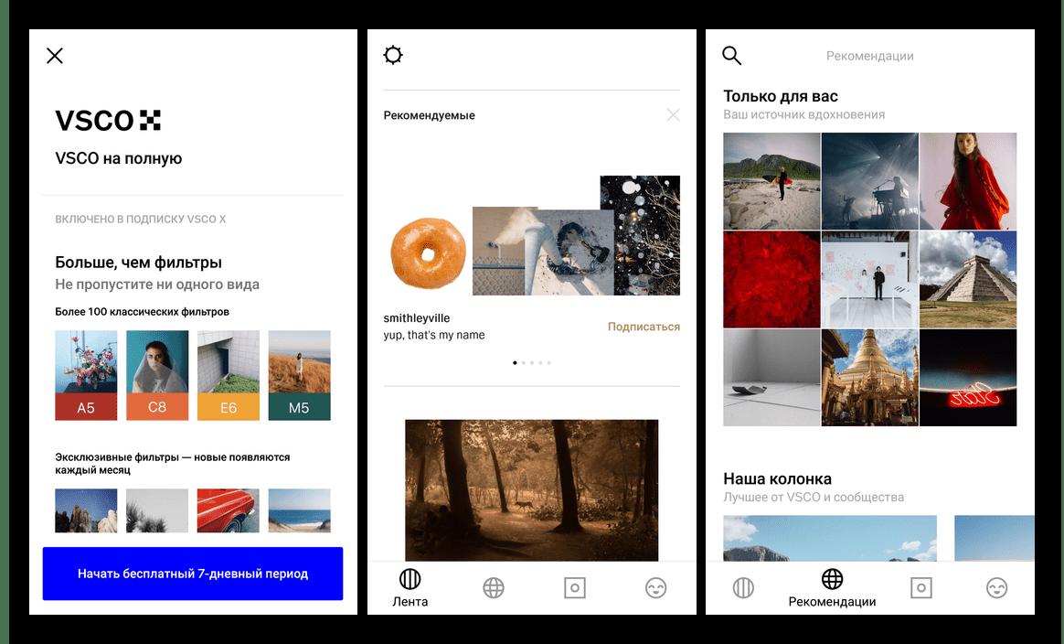 Обработка фото для Instagram в приложении VSCO