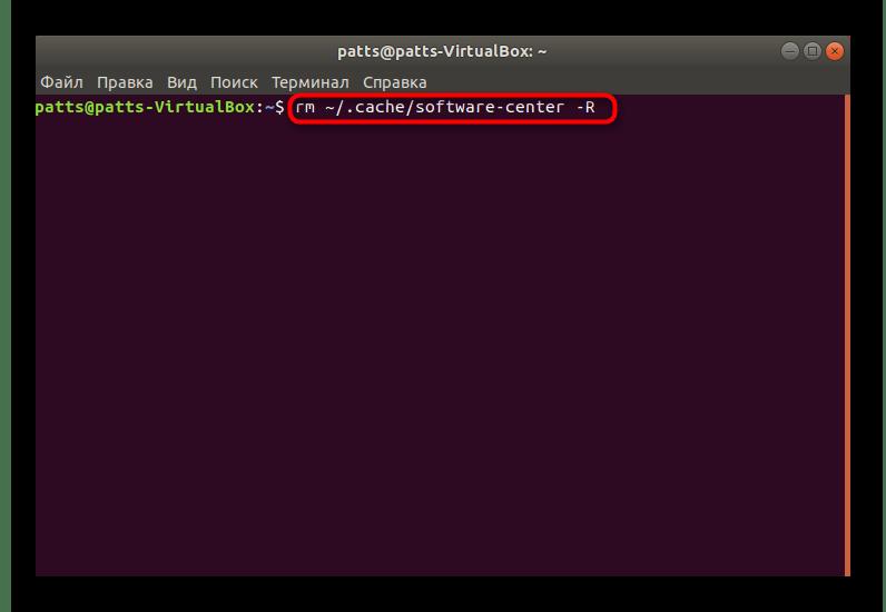 Очистка кеша Менеджера приложений в Ubuntu