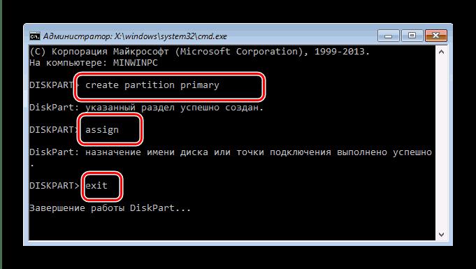 Окончание процедуры конвертации MBR в GPT в командной строке