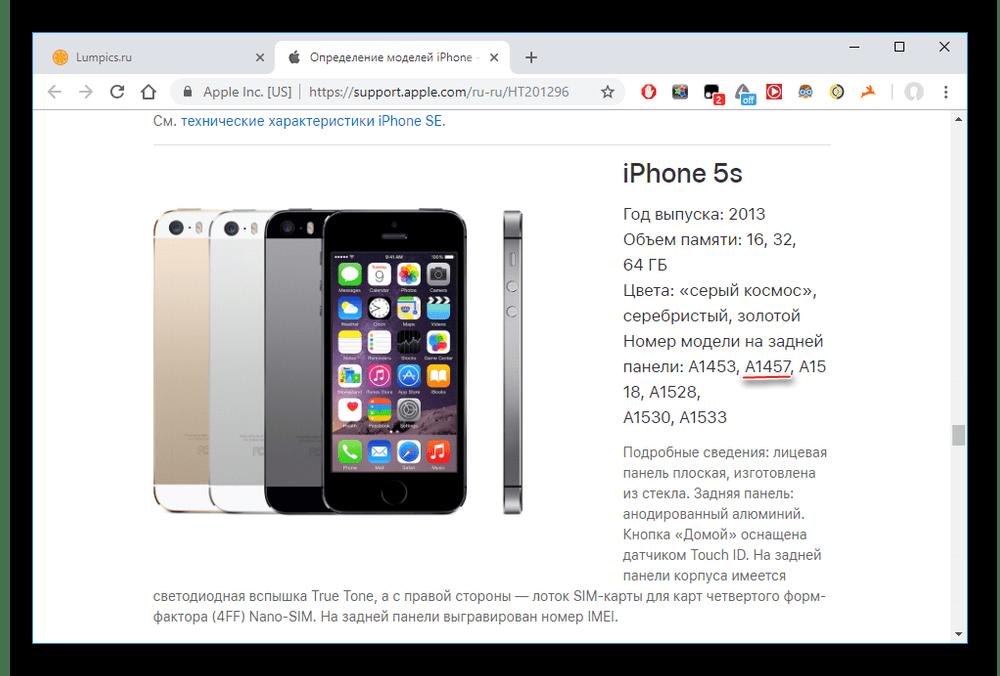 Определение модели iPhone по номеру на официальном сайте Apple