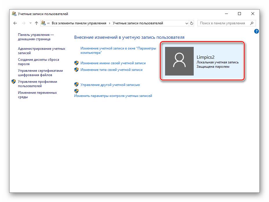 Определение статуса учетной записи в Панели управления Windows 10