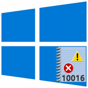 Ошибка 10016 в Windows 10