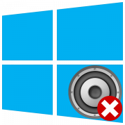 Ошибка «Служба аудио не запущена» на Windows 10