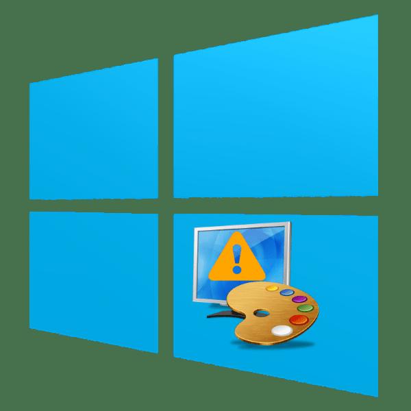 Ошибка «для персонализации компьютера нужно активировать windows 10»
