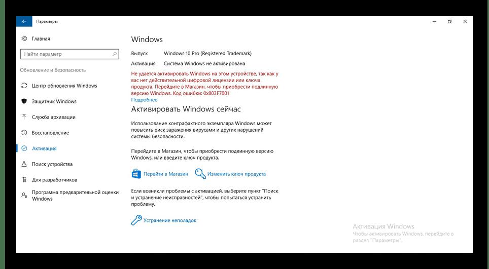 Ошибка обнаружения лицензии на компьютере с Windows 10
