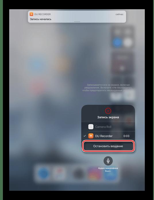 Остановка записи экрана при сохранении видео с Instagram на iPhone