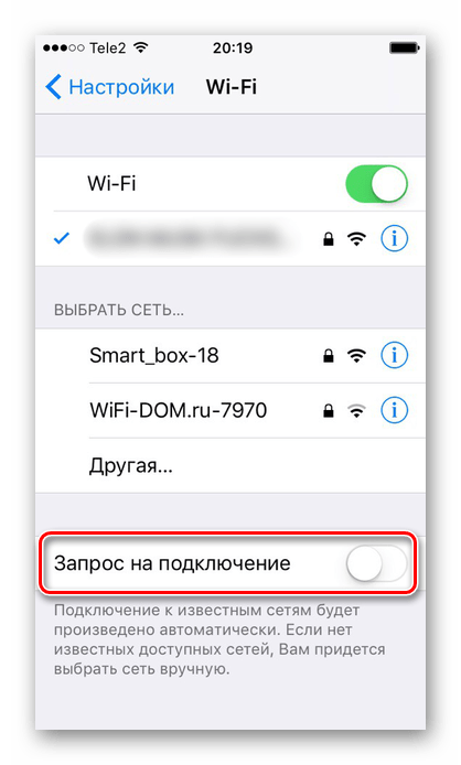 Отключение функции Запрос на подключения в настройках на iPhone