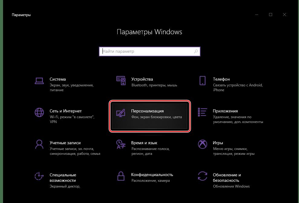 Открыть Параметры и перейти к разделу Персонализация в Windows 10