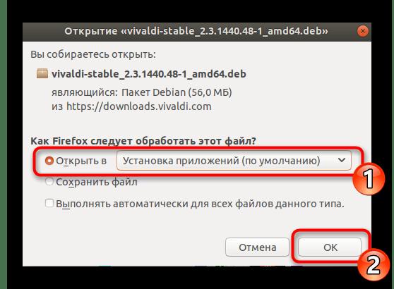 Открыть файл для установки после скачивания в Ubuntu