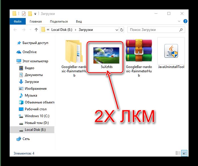 Открыть картинку в Фото для создания красивого рабочего стола в Windows 10