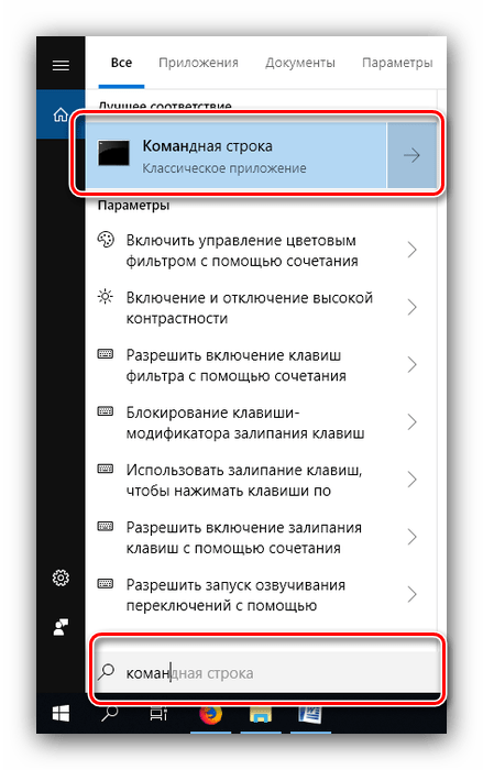 Узнаём имя пользователя на Windows 10