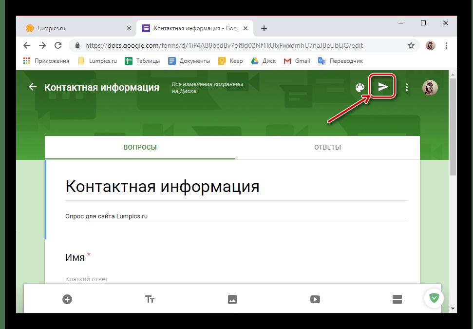 Открыть общий доступ для Google Формы в браузере Google Chrome