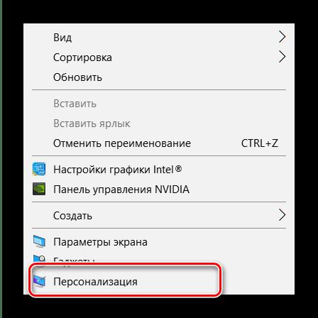 Открыть пункт персонализации на только что установленной Windows 10