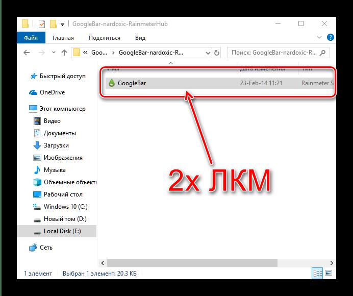 Открыть расширения Rainmeter для создания красивого рабочего стола в Windows 10