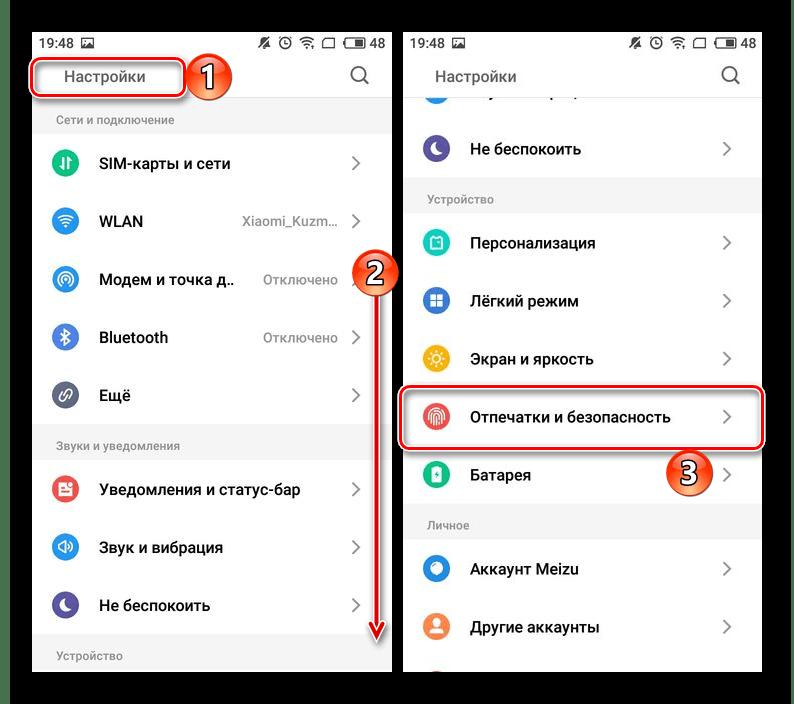 Открыть раздел Отпечатки и безопасность в Настройках смартфона Meizu Android