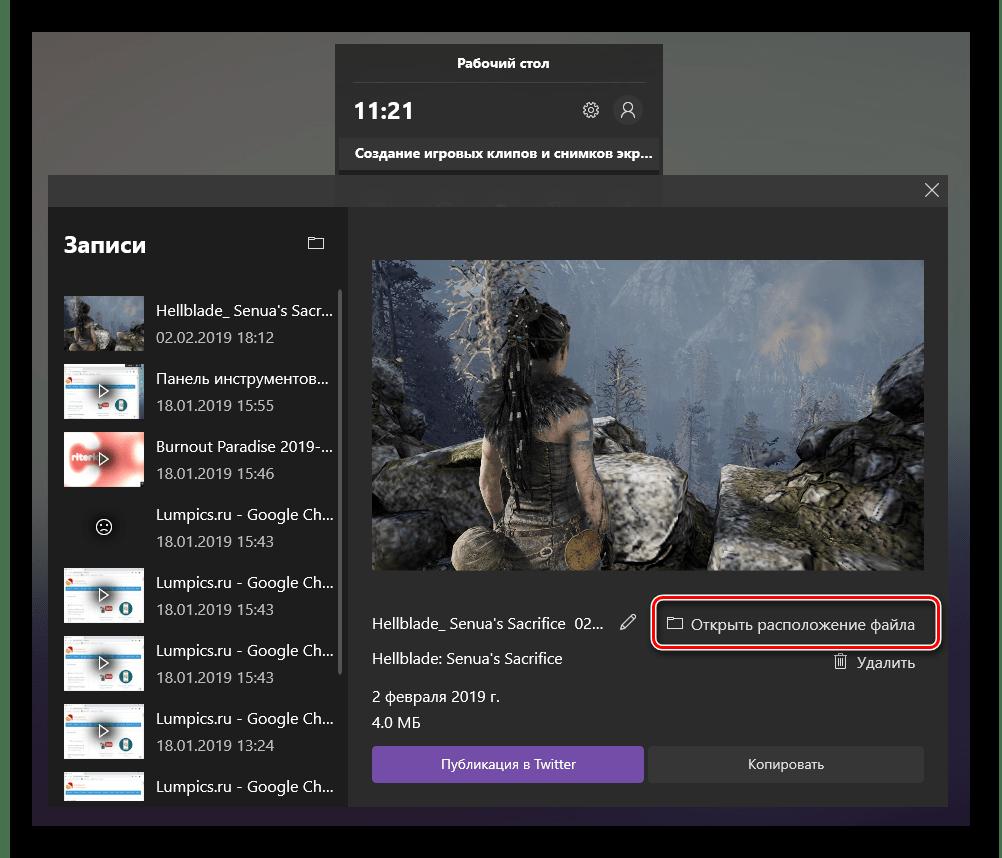 Открыть стандартное расположение файла через Меню игры в ОС Windows 10