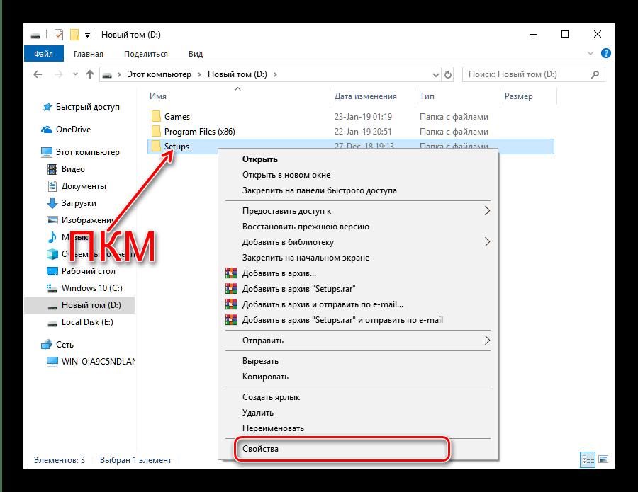 Открыть свойства папки для отключения защиты от записи в Windows 10