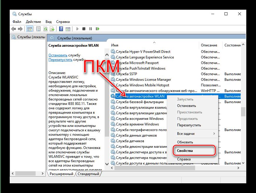 Открыть свойства службы автонастройки WLAN для отключения режима в самолёте на Windows 10
