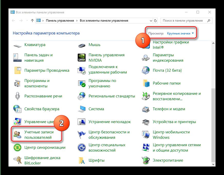 Удаление администратора в Windows 10