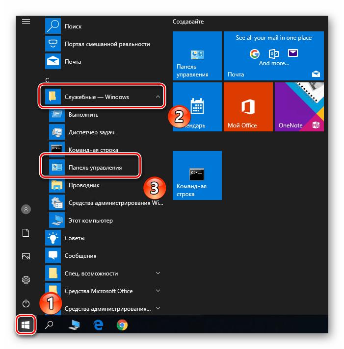 Открытие Панели управления в Windows 10 через меню Пуск