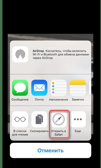 Открытие гифки в браузере Safari из приложения ВКонтакте на iPhone