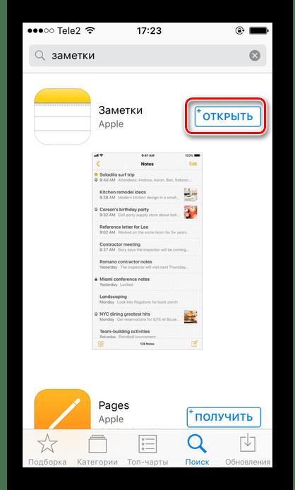 Открытие приложения Заметки на iPhone