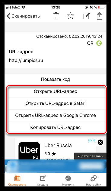 Открытие ссылки из QR-кода в приложении QRScanner на iPhone
