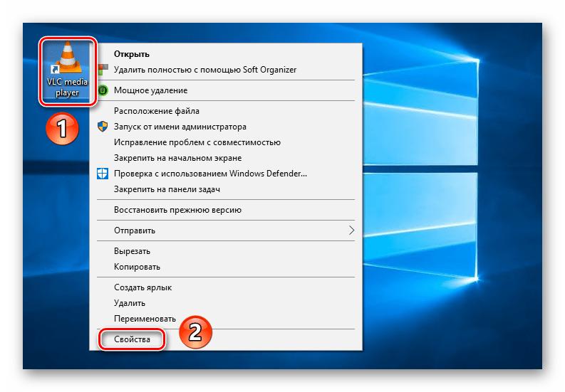 Открытие свойств приложения через ярлык в Windows 10