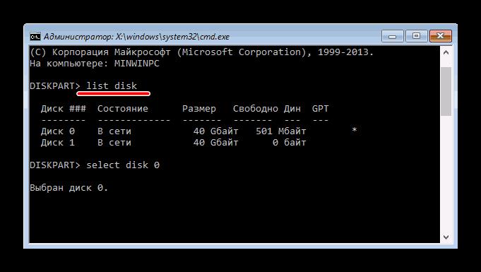 Отображение перечня накопителей в командной строке для конвертации MBR в GPT