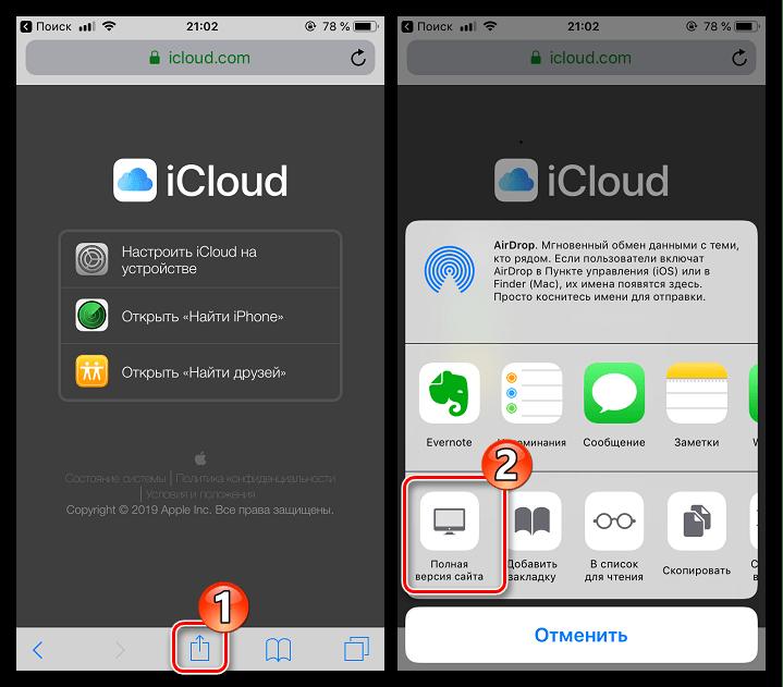 Отображение полной версии сайта iCloud на iPhone