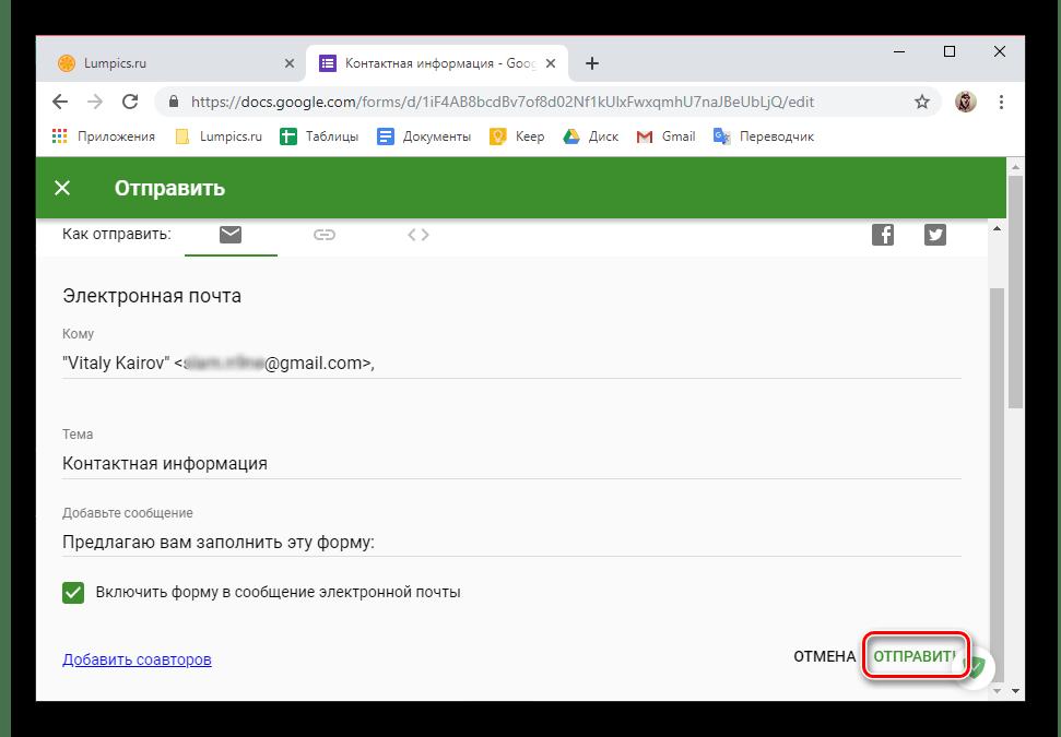 Отправить приглашение для прохождения Google Формы в браузере Google Chrome