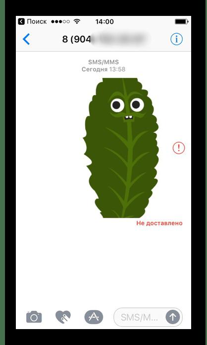 Отправка сообщения с анимированной картинкой на iPhone с iOS 10
