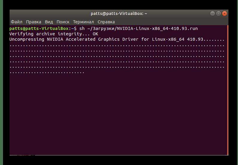 Ожидание распаковки файла в Linux