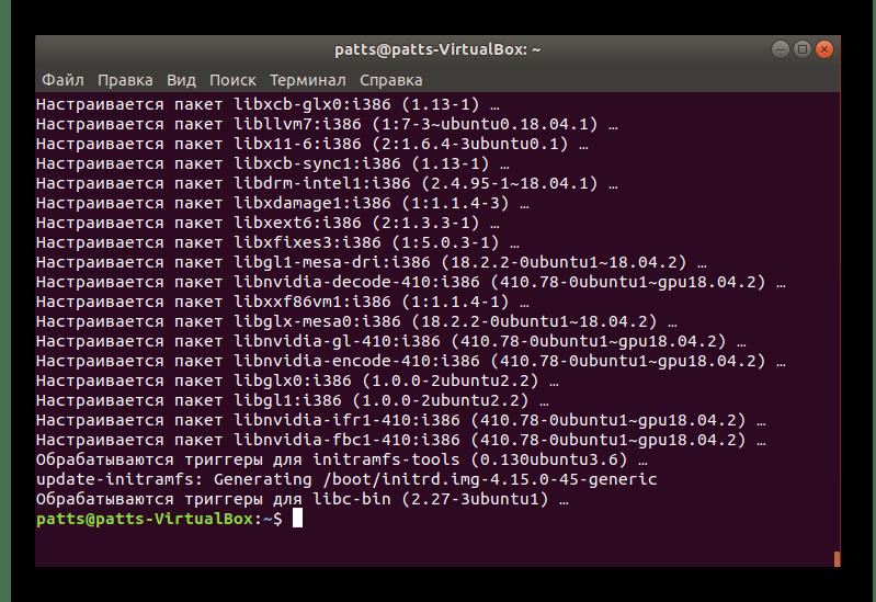 Ожидание завершения добавления файлов в Linux