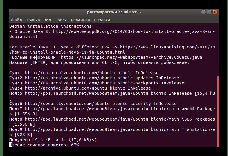 Ожидание завершения загрузки репозитория в Linux