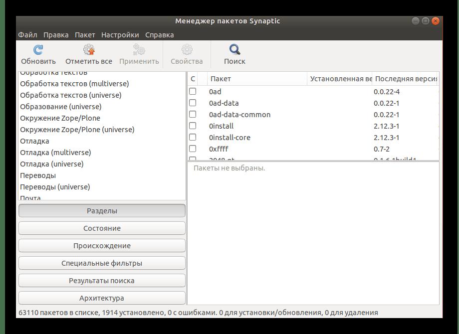 Ознакомиться с интерфейсом программы Synaptic в Ubuntu