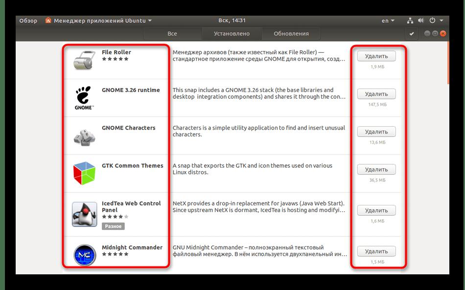 Ознакомиться с приложениями в менеджере Ubuntu