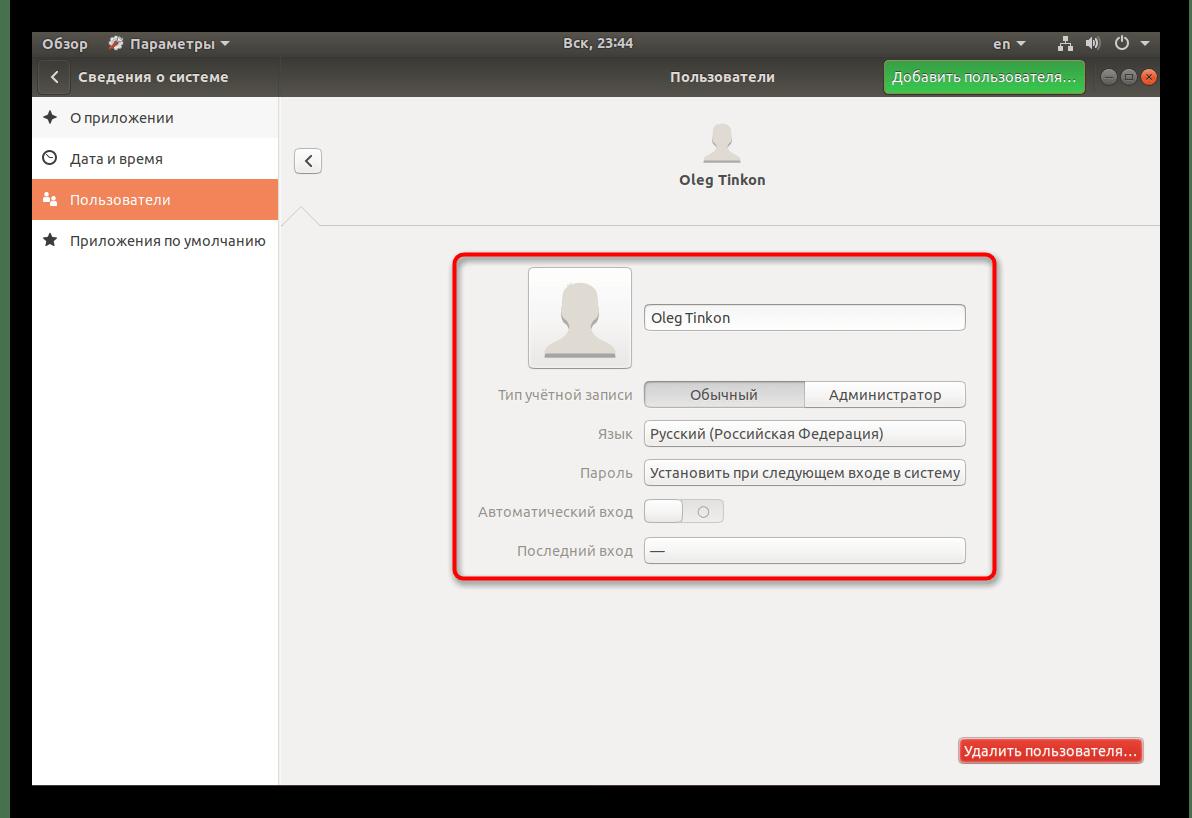 Ознакомление с информацией о новом пользователе в Ubuntu