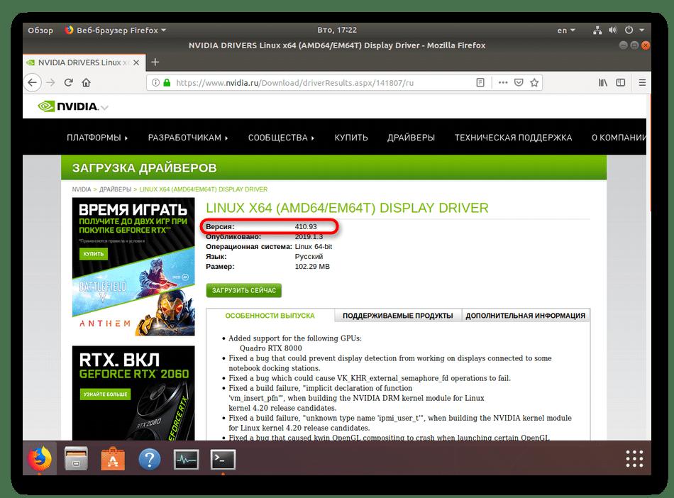 Ознакомление с последней версией драйвера в Linux