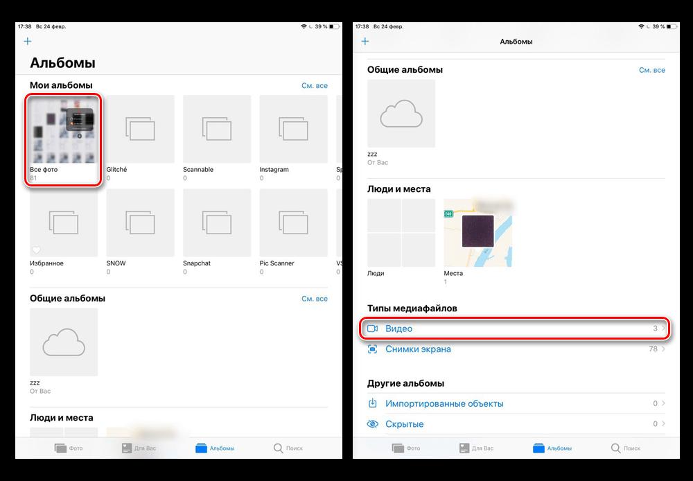 Папки сохранения готовых видеофайлов при записи с экрана на iPhone в iOS 11 и выше